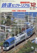 鉄道ピクトリアル 近畿日本鉄道 2018年 12月号 [雑誌]