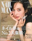 NAIL MAX (ネイル マックス) 2018年 12月号 [雑誌]