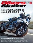 Bikers Station (バイカーズステーション) 2018年 12月号 [雑誌]