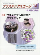 プラスチックスエージ 2018年 12月号 [雑誌]