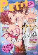Petit comic (プチコミック) 増刊 2018年 12月号 [雑誌]