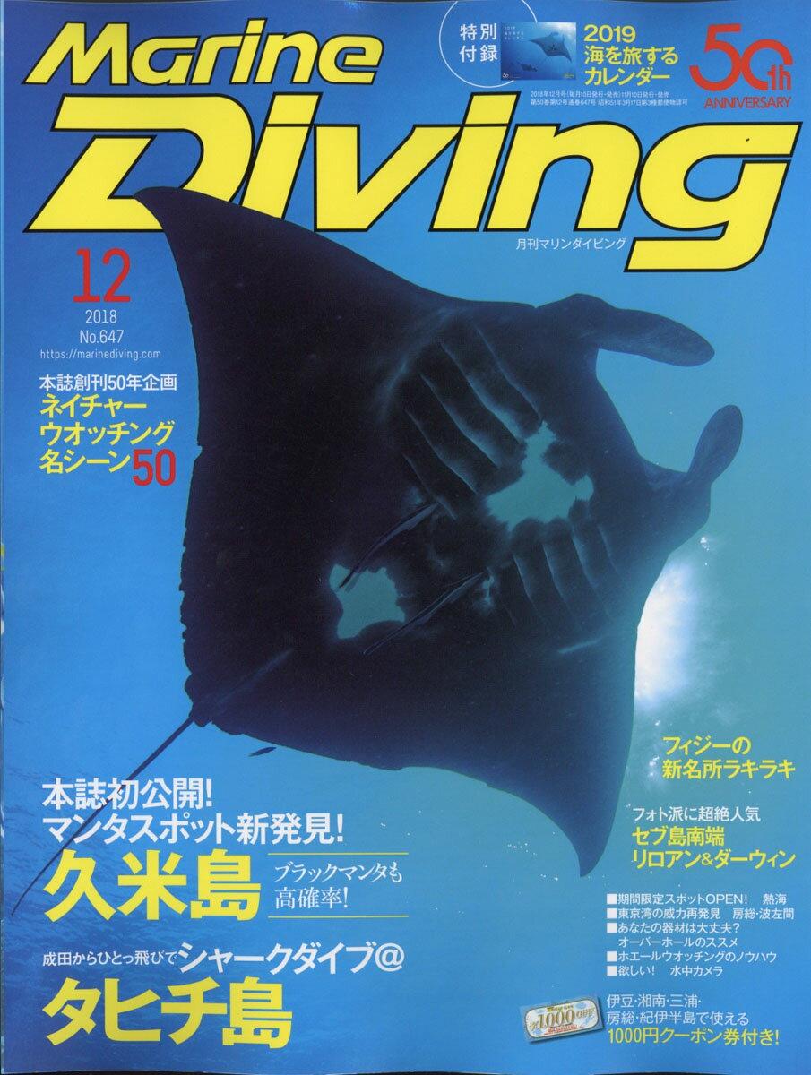 Marine Diving (マリンダイビング) 2018年 12月号 [雑誌]