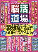 脳活道場 vol.23 2018年 12月号 [雑誌]