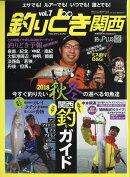 釣りどき関西 2018年 12月号 [雑誌]