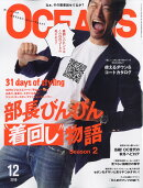 OCEANS (オーシャンズ) 2018年 12月号 [雑誌]