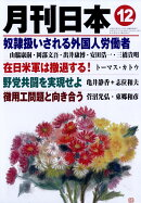 月刊 日本 2018年 12月号 [雑誌]