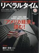 月刊 リベラルタイム 2018年 12月号 [雑誌]