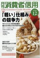 月刊 消費者信用 2018年 12月号 [雑誌]