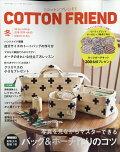 Cotton friend (コットンフレンド) 2018年 12月号 [雑誌]
