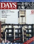 DAYS JAPAN (デイズ ジャパン) 2018年 12月号 [雑誌]