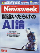 Newsweek (ニューズウィーク日本版) 2018年 12/18号 [雑誌]