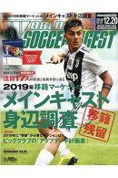 WORLD SOCCER DIGEST (ワールドサッカーダイジェスト) 2018年 12/20号 [雑誌]