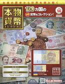 週刊 本物の貨幣コレクション 2018年 12/12号 [雑誌]