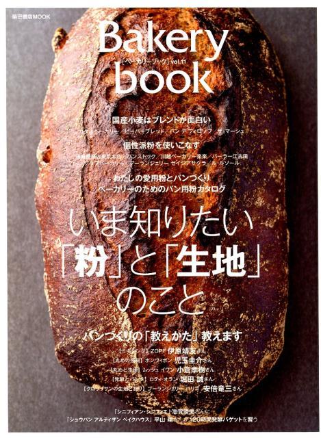 Bakery book [ベーカリーブック] vol.11 (柴田書店MOOK) [ 柴田書店 ]