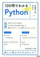 100問でわかるPython