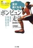 足が速くなるポンピュン走法DVDブック