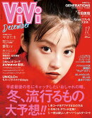 ViVi (ヴィヴィ) 2018年 12月号 [雑誌]