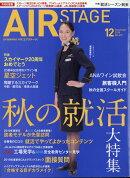 AIR STAGE (エア ステージ) 2018年 12月号 [雑誌]