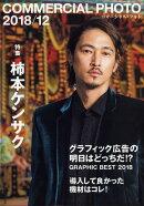 COMMERCIAL PHOTO (コマーシャル・フォト) 2018年 12月号 [雑誌]