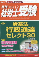 月刊 社労士受験 2018年 12月号 [雑誌]