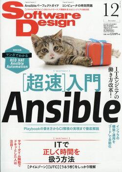 Software Design (ソフトウェア デザイン) 2018年 12月号 [雑誌]