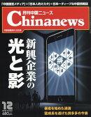月刊 中国 NEWS (ニュース) 2018年 12月号 [雑誌]