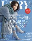 VERY (ヴェリィ) 2018年 12月号 [雑誌]