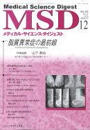 MSD (メディカル・サイエンス・ダイジェスト) 2018年 12月号 [雑誌]