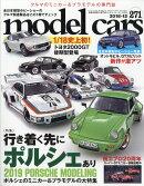 model cars (モデルカーズ) 2018年 12月号 [雑誌]