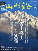 山と渓谷 2018年 12月号 [雑誌]