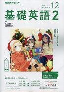 NHK ラジオ 基礎英語2 2018年 12月号 [雑誌]