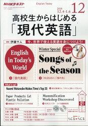 NHKラジオ 高校生からはじめる「現代英語」 2018年 12月号 [雑誌]