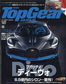 Top Gear JAPAN (トップギアジャパン) 023 2018年 12月号 [雑誌]