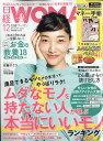 日経 WOMAN (ウーマン) 2018年 12月号 [雑誌]