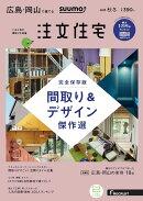 SUUMO注文住宅 広島・岡山で建てる 2018年秋冬号 [雑誌]