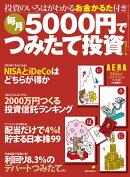 AERA with MONEY 5000円つみたて投資のイロハ 2018年 12/21号 [雑誌]