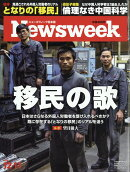 Newsweek (ニューズウィーク日本版) 2018年 12/11号 [雑誌]