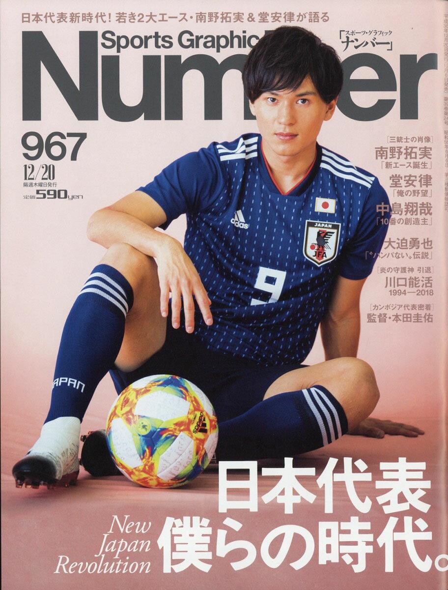 Sports Graphic Number (スポーツ・グラフィック ナンバー) 2018年 12/20号 [雑誌]