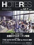 週刊 HOTERES (ホテレス) 2018年 12/7号 [雑誌]