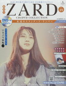 隔週刊 ZARD CD&DVD COLLECTION (ザード シーディーアンドディーブイディー コレクション) 2018年 12/26号 [雑誌]