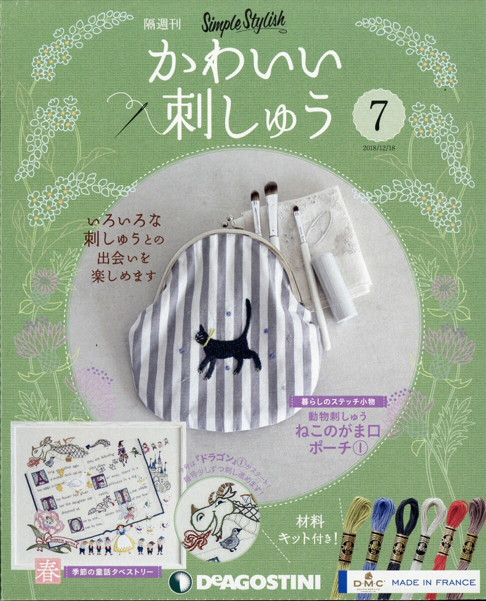 隔週刊 かわいい刺しゅう 2018年 12/18号 [雑誌]