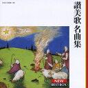 讃美歌名曲集(2CD) [ 聖ヶ丘教会聖歌隊 ]