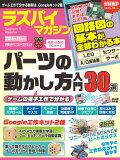 ラズパイマガジン(2018年12月号) (日経BPパソコンベストムック)