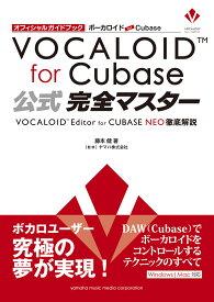 ボーカロイド for Cubase 公式完全マスター - VOCALOID Editor for CUBASE NEO 徹底解説 - [ 藤本 健 ]