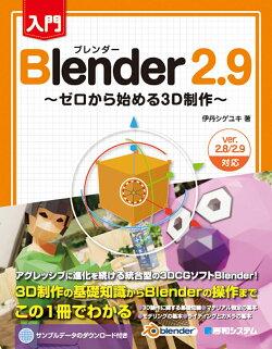 入門Blender 2.9 〜ゼロから始める3D制作〜