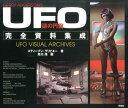 謎の円盤UFO完全資料集成 [ スティーブン・ラリビエー ]