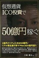 仮想通貨ICO投資で、50億円稼ぐ