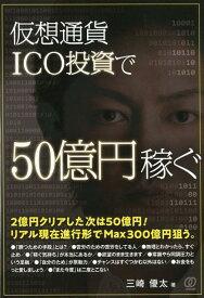 仮想通貨ICO投資で、50億円稼ぐ [ 三崎優太 ]