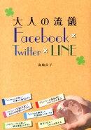 大人の流儀Facebook×Twitter×LINE