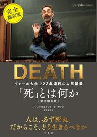 「死」とは何か イェール大学で23年連続の人気講義 完全版 [ シェリー・ケーガン ]